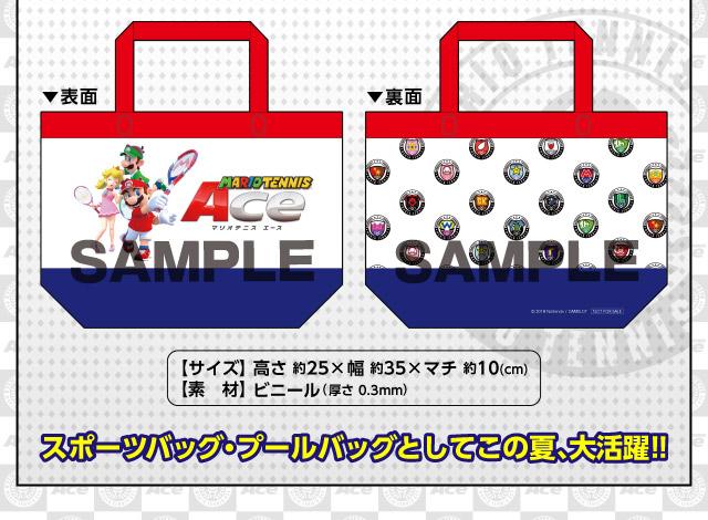 mario_tennis_aces_handbag_japan