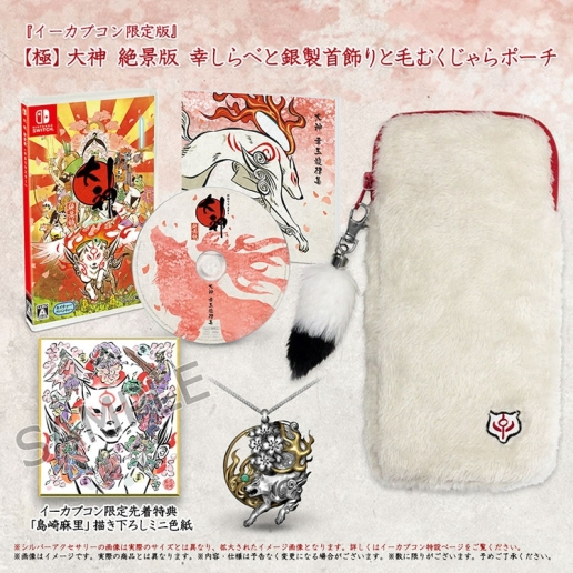 okami_switch_physical_