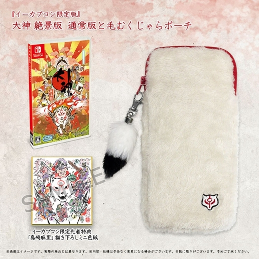 okami_switch_physical_3