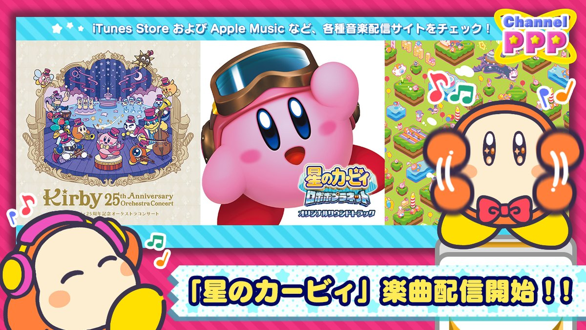 kirby music now available to download on itunes store apple music and more my nintendo news. Black Bedroom Furniture Sets. Home Design Ideas