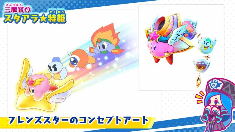 kirby_friend_star_concept_1
