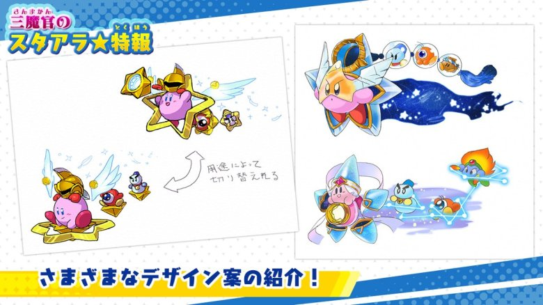 kirby_friend_star_concept_2