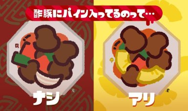 splatfest_japan_summer_2019