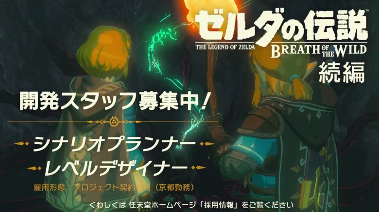 zelda_breath_of_the_wild_job